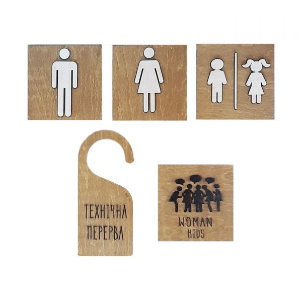 Таблички для уборной